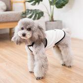 狗狗衣服夏季薄款小背心寵物服飾博美泰迪小型犬情侶裝狗狗吊帶裙 寶貝計畫