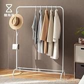 懶角落晾衣架落地臥室掛衣架衣帽架家用室內簡易涼衣服單桿式架子