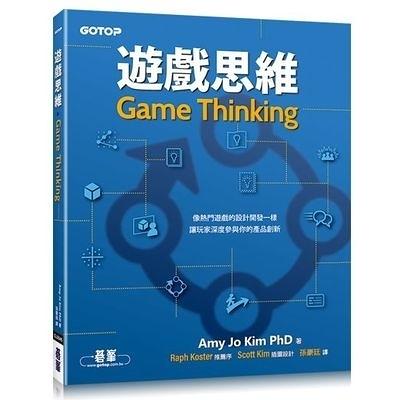 遊戲思維(像熱門遊戲的設計開發一樣.讓玩家深度參與你的產品創新)