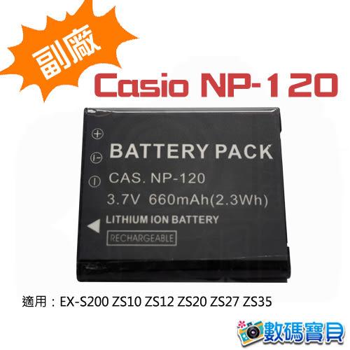 Casio EX-S200 ZS10 ZS12 ZS20 ZS27 ZS35 專用 NP-120 高容量660mAh防爆電池 NP120 S200