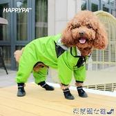 寵物鞋子 小狗狗鞋子泰迪寵物不掉雨鞋防臟防水一套4只小型犬比熊夏季腳套 雙11 特惠