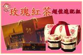 免運(超商取貨)山形玫瑰花瓣醬二罐+日月潭典藏組合紅茶袋茶一盒!~優惠雙組合~