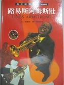 【書寶二手書T1/兒童文學_WEW】爵士樂之王 : 路易斯阿姆斯壯 = Louis Armstrong_殷麗君