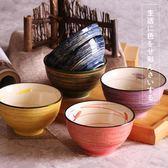 日式米飯碗陶瓷 好看的碗餐具甜品碗小湯碗 家用 個性 吃飯碗套裝