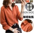 EASON SHOP(GW0491)簡約純色側開衩排釦V領長袖襯衫 寬鬆顯瘦 修身 綠色 橘色