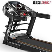 貝德拉跑步機家用款超靜音減震室內迷你電動小型折疊式健身器材 Ic280『男人範』tw