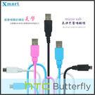 ☆Xmart Micro USB 2M/...
