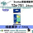 Brother TZe-751 護貝標籤帶 ( 24mm 綠底黑字 )
