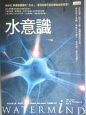 【書寶二手書T9/一般小說_LGX】水意識_瑪麗‧布克納