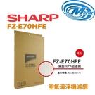 【麥士音響】【有現貨】SHARP夏普 空氣清淨機濾網 FZ-E70HFE