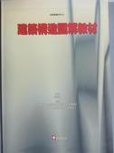 【書寶二手書T1/建築_XBA】建築構造圖解教材_日本建築學會