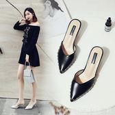 女夏季新款尖頭細跟中跟涼拖鞋歐美包頭時尚鉚釘外穿試衣間高跟鞋 居家物語