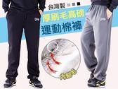 台灣製~厚刷毛高磅運動棉褲