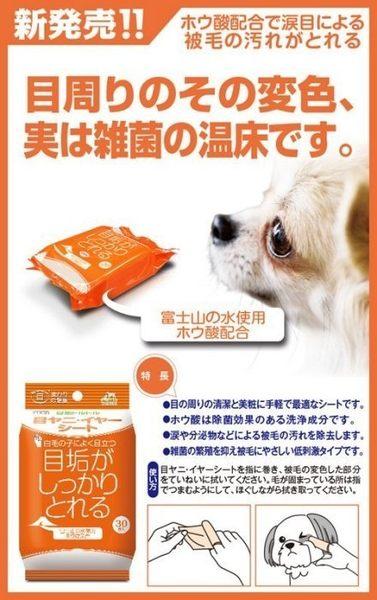 *WANG*《日本TAURUS 金牛座》淚痕清光光濕紙巾 30入 / 犬貓用