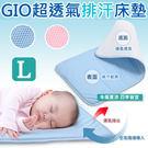 韓國GIO Pillow Kids Mat 超透氣排汗嬰兒床墊 (L)