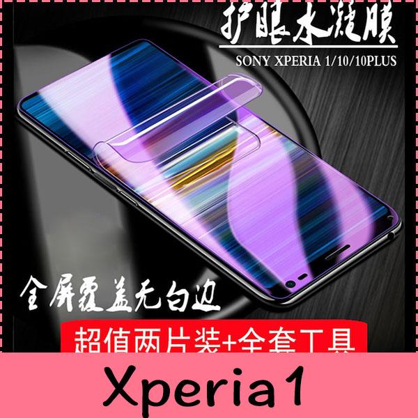 【萌萌噠】SONY Xperia1 (6.5吋) 兩片裝 柔性全屏高清 滿版6D水凝膜 軟膜 螢幕保護膜 防刮防指紋