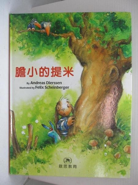 【書寶二手書T1/少年童書_E96】膽小的提米 = Timid Timmy