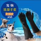 寵物手套 專利產品寵物洗澡防咬手套防水防狗咬強勁牛筋貓防抓咬防感染靈活 阿薩布魯