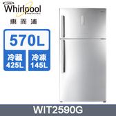 Whirlpool 惠而浦 【WIT2590G】創易系列570公升雙門冰箱