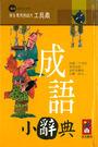 【99購物節】成語小辭典...