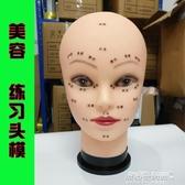 美容頭模練習按摩頭穴位假人頭洗臉模特頭手法模型刻字頭模 傑克傑克館