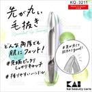日本貝印零死角圓頸拔毛夾-單入(KQ-3211)[56414]