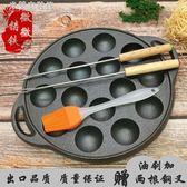 鑄鐵章魚小丸子烤盤家用蝦扯蛋鵪鶉蛋煎鍋 米蘭潮鞋館