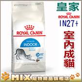 ◆MIX米克斯◆法國皇家貓飼料【室內貓IN27】10公斤,indoor 27,室內成貓