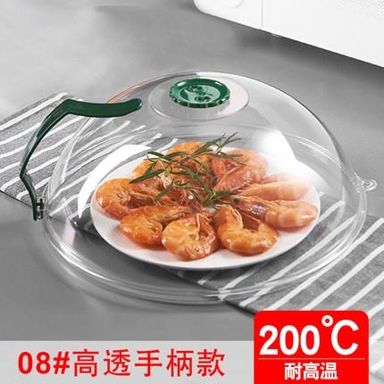 微波爐加熱蓋家用保鮮蓋透明耐高溫罩子保溫食物罩菜蓋剩菜蓋菜罩 青木鋪子