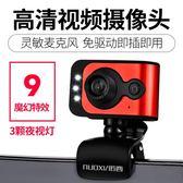 免驅動usb外置攝像頭帶麥克風電腦用高清美顏視頻直播設備家用即插即用【快速出貨】