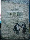 影音專賣店-P00-181-正版DVD-電影【單身動物園】-柯林法洛 蕾雅瑟杜 班維蕭 瑞秋懷茲