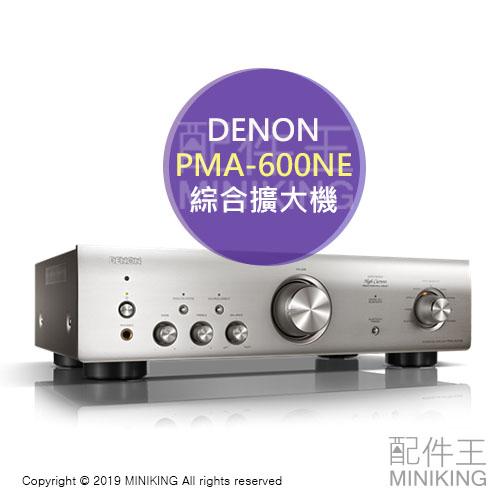 日本代購 空運 DENON PMA-600NE 綜合擴大機 Bluetooth PCM 192kHz/24bit 日規