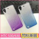 閃粉漸層 HTC Desire 530 手機殼 漸變 彩虹漸層 HTC 630 保護套 TPU 軟殼 閃鑽 砂粉鑽 手機套 防摔│麥麥