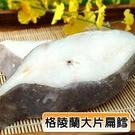 【屏聚美食】嚴選大片無肚洞格陵蘭扁鱈(大...