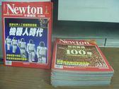 【書寶二手書T8/雜誌期刊_QHZ】牛頓_221~232期間_12本合售_機器人時代等