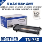 BROTHER TN-750 高容原廠碳...