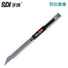 SDI 手牌 專業用美工刀 0439C / 支