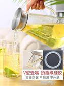涼水壺玻璃耐高溫家用大容量杯耐熱果汁涼白開茶壺套裝冷水壺igo  凱斯盾數位3c