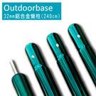 [建議搭配天幕主柱240cm]OutdoorBase 32mm鋁合金營柱/亮桃紅/閃電綠