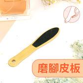 磨腳皮板 1入【櫻桃飾品】【29876】