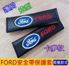 FORD福特【KUGA安全帶保護套】FO...