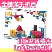 日本 空運 LaQ 基礎 201 立體3D 拼接積木 玩具 益智桌遊遊戲生日交換禮物【小福部屋】