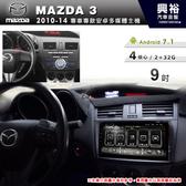 【專車專款】2010~14年MAZDA3 m3專用9吋螢幕安卓多媒體主機*藍芽+導航+安卓四核心2+32促
