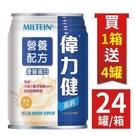 三多偉力健 高纖高鈣營養配方(240mlx24罐/箱) - 買1箱贈4罐【富康活力藥局】