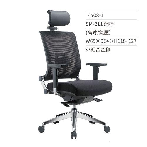 高級網椅/辦公椅(高背/有扶手/鋁合金腳/氣壓)508-1 W65xD64xH118~127