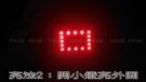 長方形LED煞車燈板