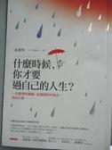 【書寶二手書T8/心靈成長_MEG】什麼時候,你才要過自己的人生?_金惠男