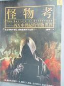 【書寶 書T1 /社會_YAK 】怪物考:西方中世紀的怪物世界_ 王慧萍