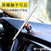 車載手機支架汽車用多功能儀表臺手機座吸盤式創意磁鉄導航架通用【帝一3C旗艦】