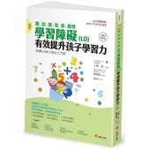 圖解 聽/說/讀/寫/算/推理 學習障礙(LD) 有效提升孩子學習力【暢銷修訂版